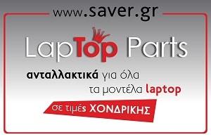 υποστηρικτες - http://www.saver.gr